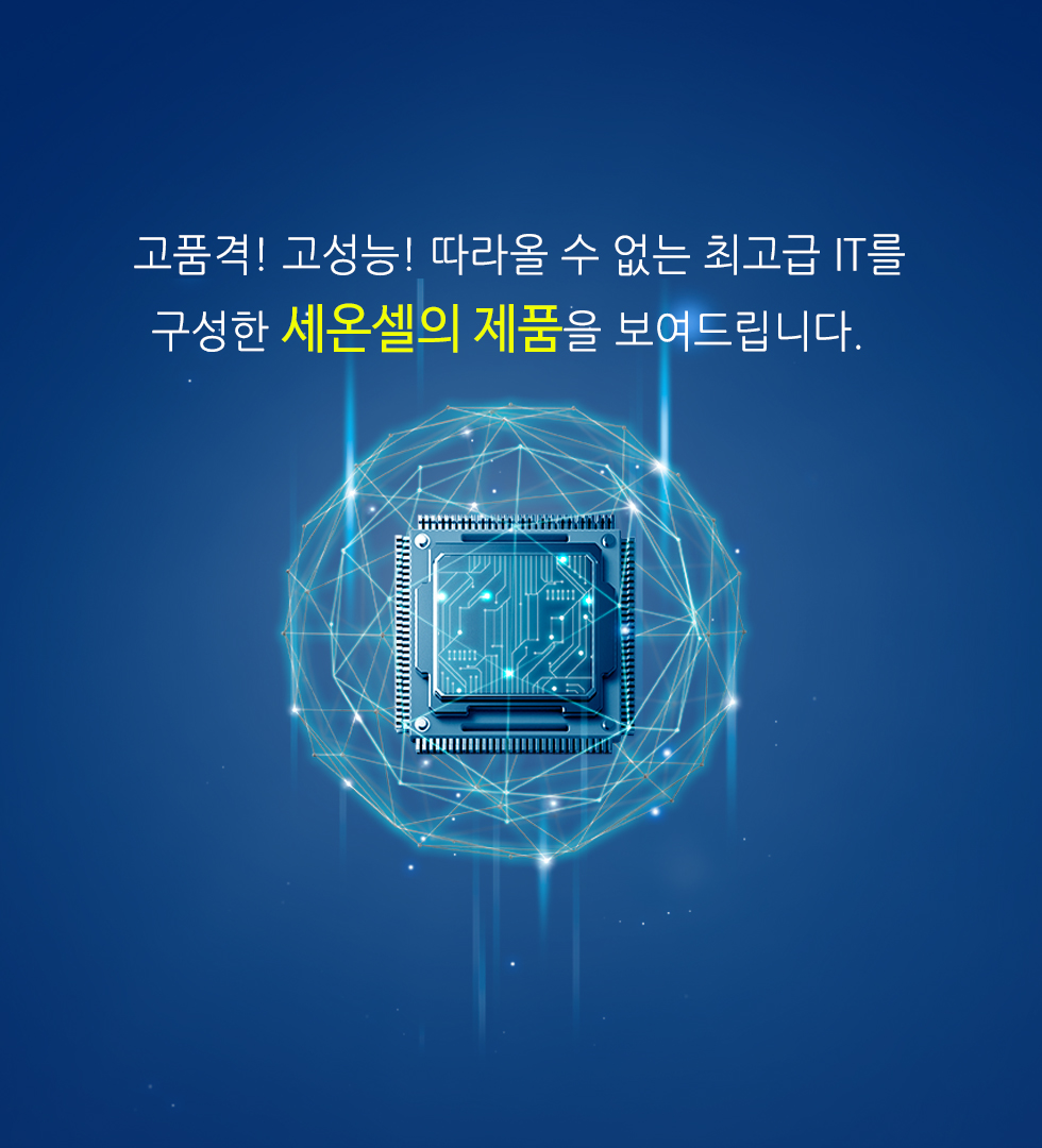 세온Sell-980_1080.jpg
